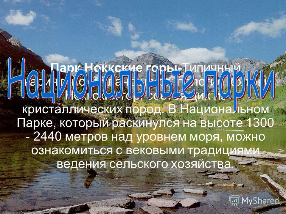 Парк Ноккские горы-Типичный каринтийский ландшафт: пологие холмы Ноккских гор, состоящих из кристаллических пород. В Национальном Парке, который раскинулся на высоте 1300 - 2440 метров над уровнем моря, можно ознакомиться с вековыми традициями ведени