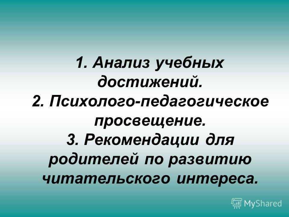 1. Анализ учебных достижений. 2. Психолого-педагогическое просвещение. 3. Рекомендации для родителей по развитию читательского интереса.
