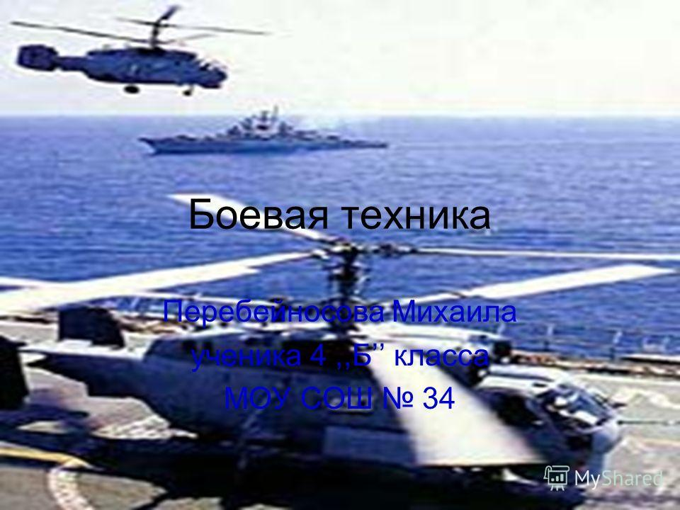 Боевая техника Перебейносова Михаила ученика 4,,Б класса МОУ СОШ 34