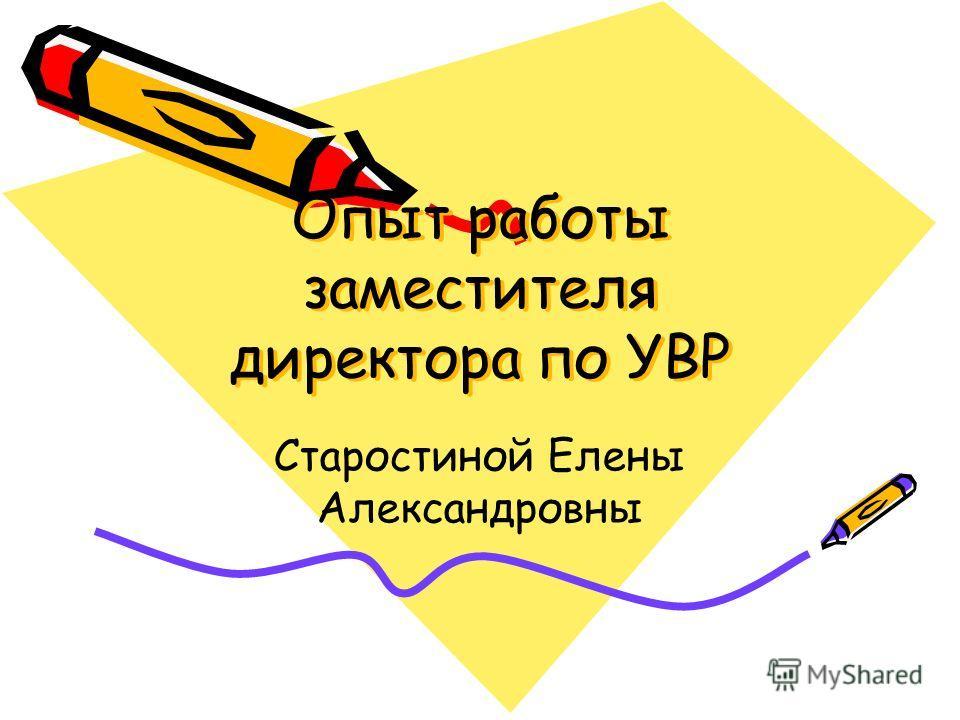 Опыт работы заместителя директора по УВР Старостиной Елены Александровны