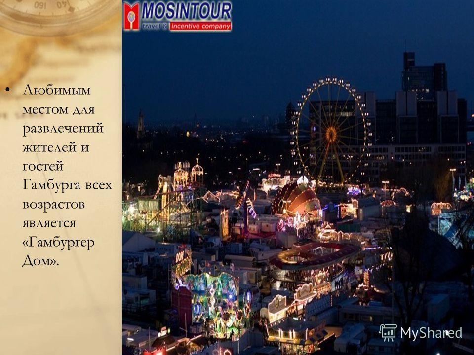 Любимым местом для развлечений жителей и гостей Гамбурга всех возрастов является «Гамбургер Дом».