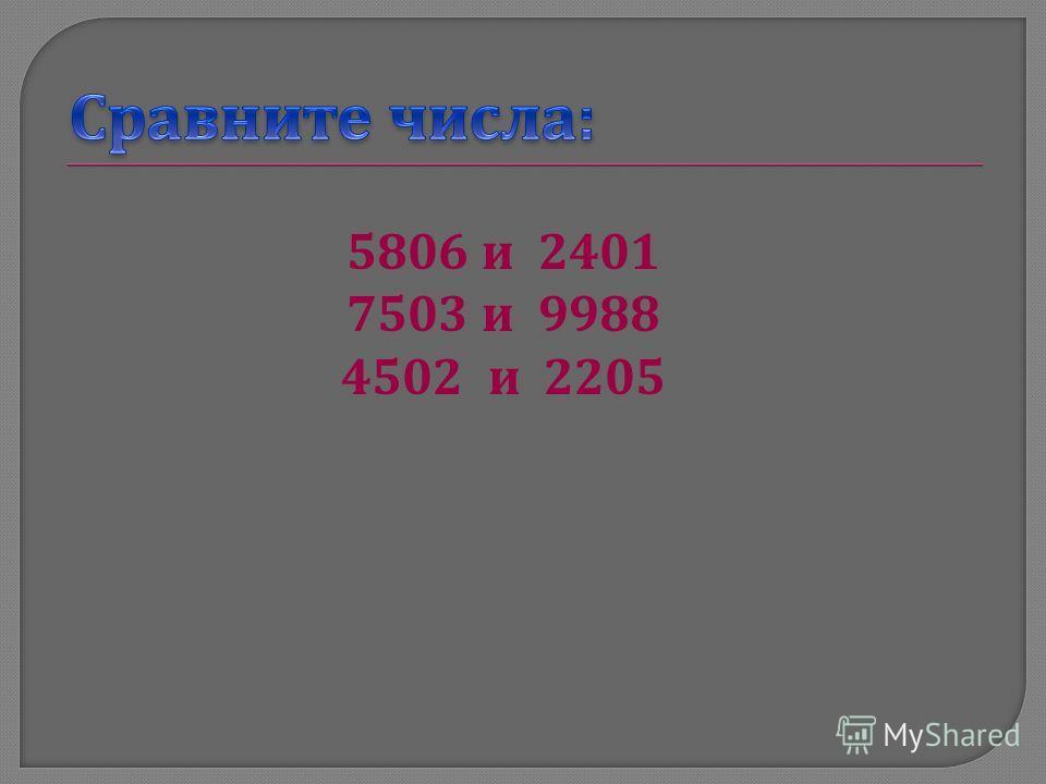 5806 и 2401 7503 и 9988 4502 и 2205