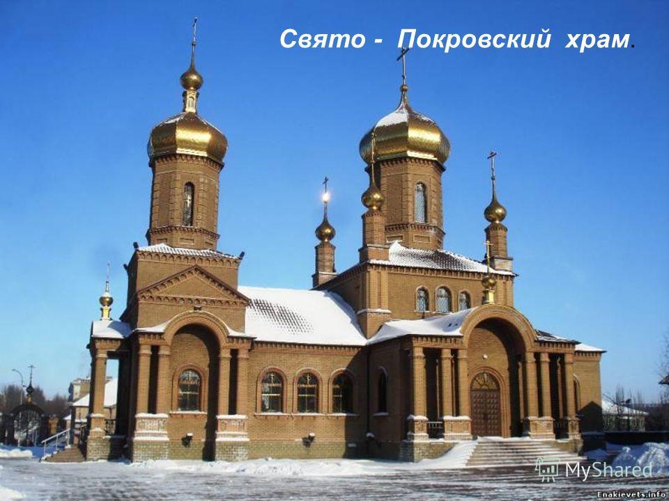 Свято - Покровский храм.