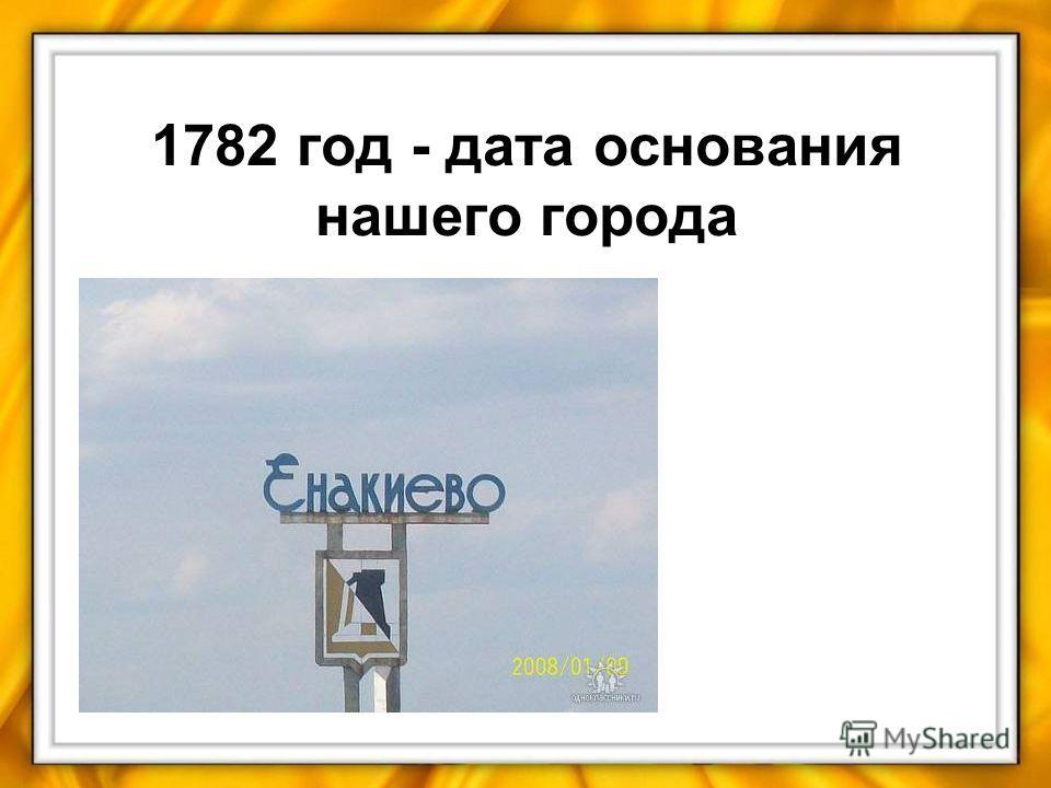1782 год - дата основания нашего города