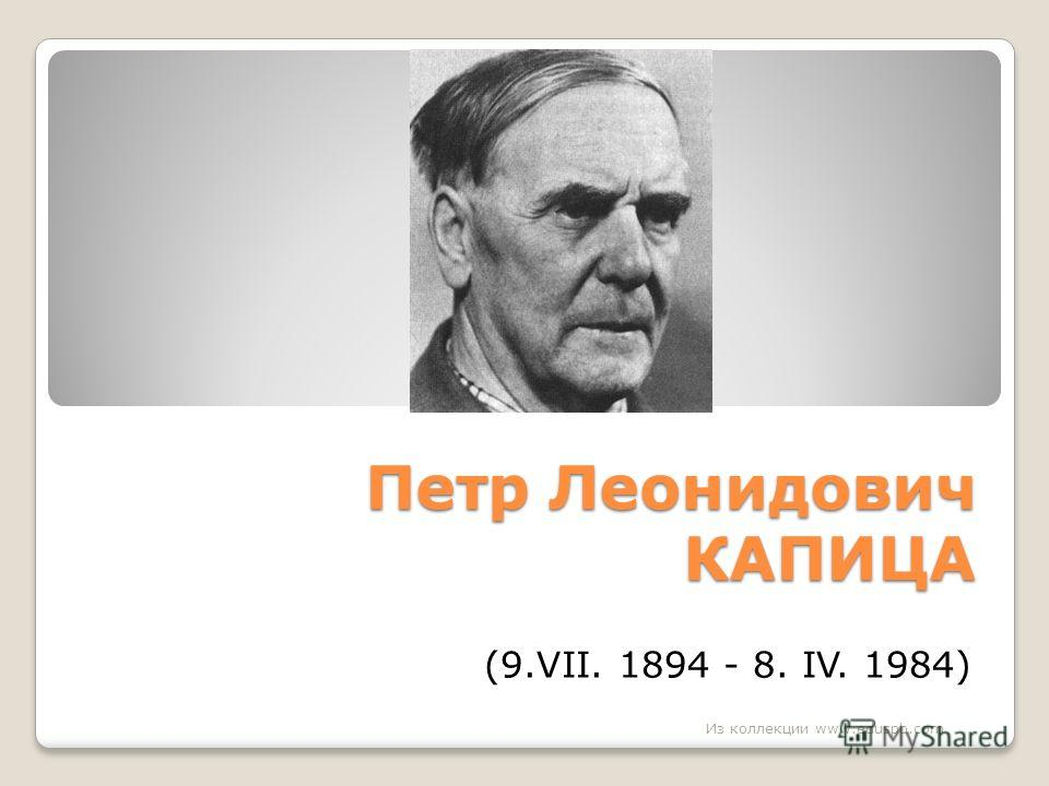 Петр Леонидович КАПИЦА (9.VII. 1894 - 8. IV. 1984) Из коллекции www.eduspb.com
