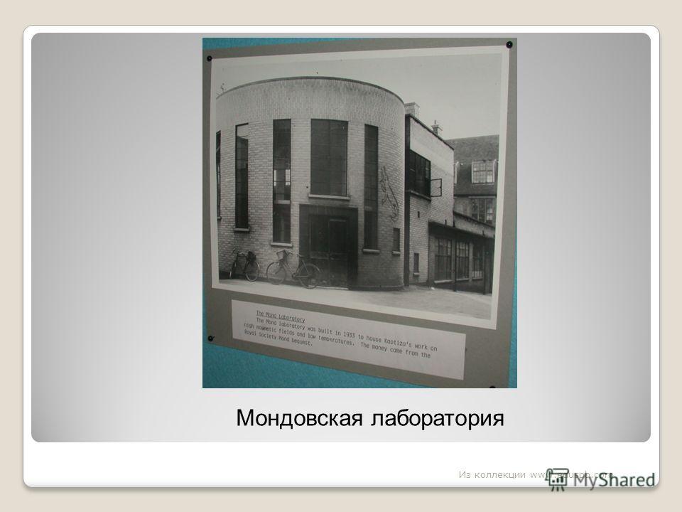 Мондовская лаборатория Из коллекции www.eduspb.com