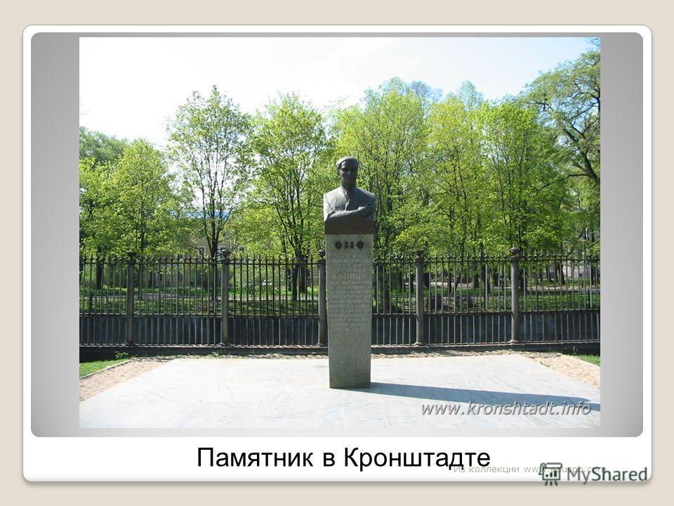 Памятник в Кронштадте Из коллекции www.eduspb.com