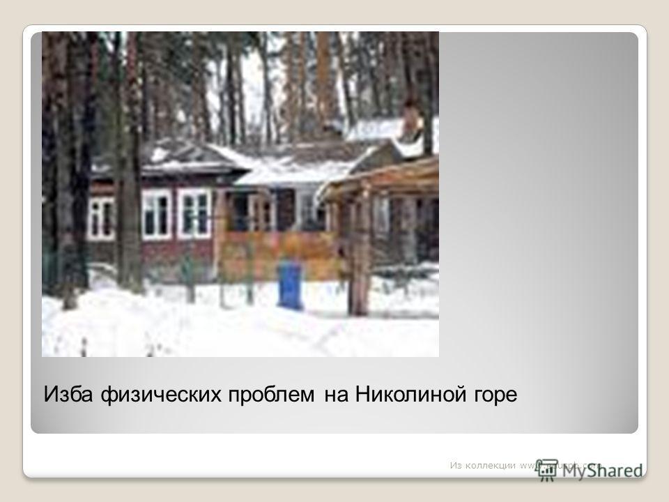 Изба физических проблем на Николиной горе Из коллекции www.eduspb.com