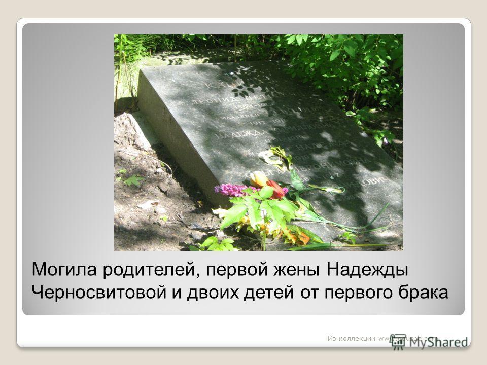 Могила родителей, первой жены Надежды Черносвитовой и двоих детей от первого брака Из коллекции www.eduspb.com