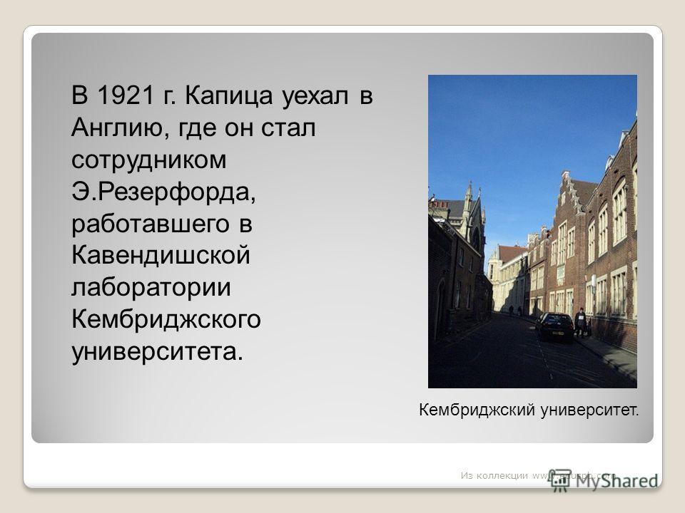 В 1921 г. Капица уехал в Англию, где он стал сотрудником Э.Резерфорда, работавшего в Кавендишской лаборатории Кембриджского университета. Кембриджский университет. Из коллекции www.eduspb.com