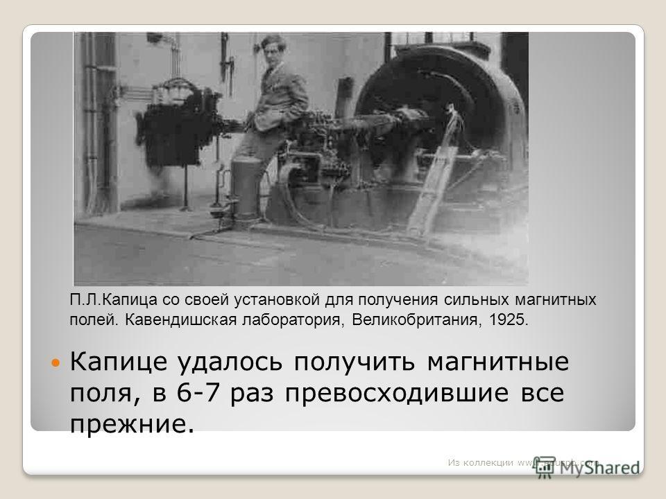 Капице удалось получить магнитные поля, в 6-7 раз превосходившие все прежние. П.Л.Капица со своей установкой для получения сильных магнитных полей. Кавендишская лаборатория, Великобритания, 1925. Из коллекции www.eduspb.com