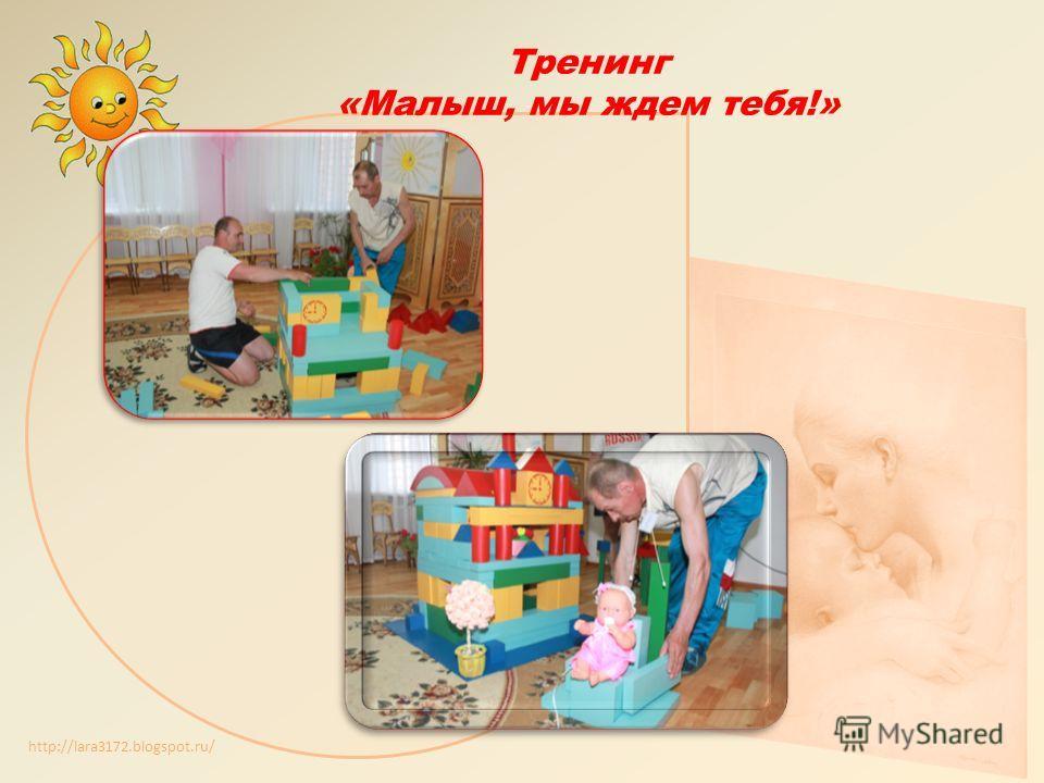 http://lara3172.blogspot.ru/ Тренинг «Малыш, мы ждем тебя!»