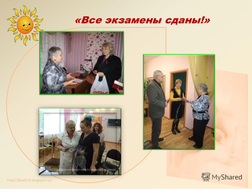 http://lara3172.blogspot.ru/ «Все экзамены сданы!»