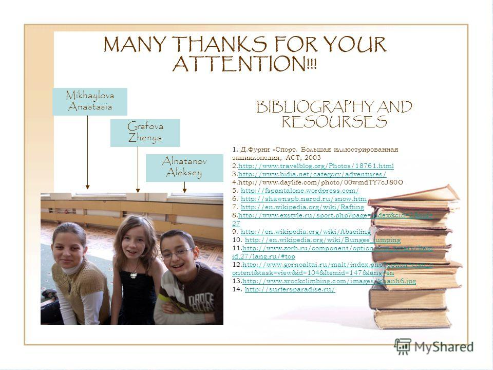 MANY THANKS FOR YOUR ATTENTION!!! BIBLIOGRAPHY AND RESOURSES 1. Д.Фурни «Спорт. Большая иллюстрированная энциклопедия, АСТ, 2003 2.http://www.travelblog.org/Photos/18761.htmlhttp://www.travelblog.org/Photos/18761.html 3.http://www.bidia.net/category/