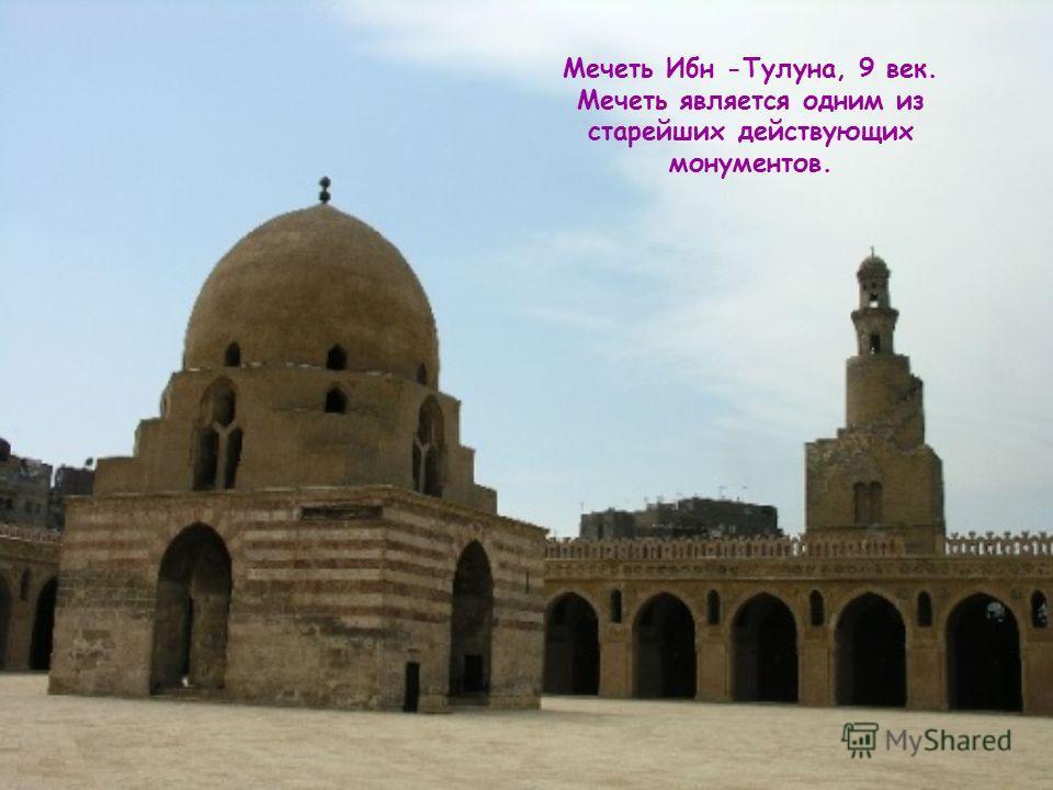 Мечеть Ибн -Тулуна, 9 век. Мечеть является одним из старейших действующих монументов.