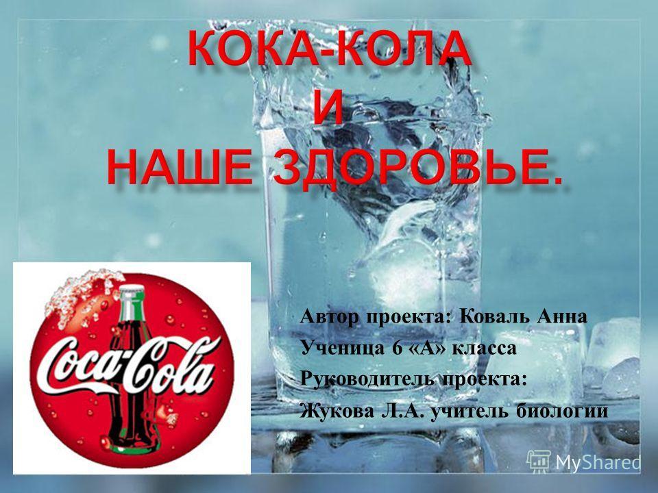 Автор проекта : Коваль Анна Ученица 6 « А » класса Руководитель проекта : Жукова Л. А. учитель биологии