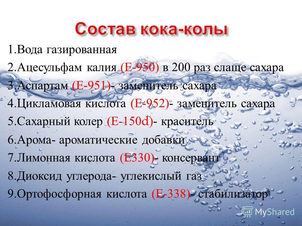 1. Вода газированная 2. Ацесульфам калия ( Е -950) в 200 раз слаще сахара 3. Аспартам ( Е -951)- заменитель сахара 4. Цикламовая кислота ( Е -952)- заменитель сахара 5. Сахарный колер ( Е -150d)- краситель 6. Арома - ароматические добавки 7. Лимонная