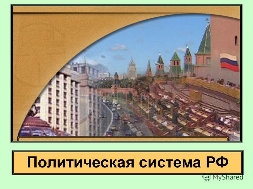 Политическая система РФ