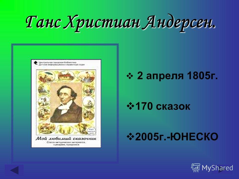 2 апреля 1805г. 170 сказок 2005г.-ЮНЕСКО