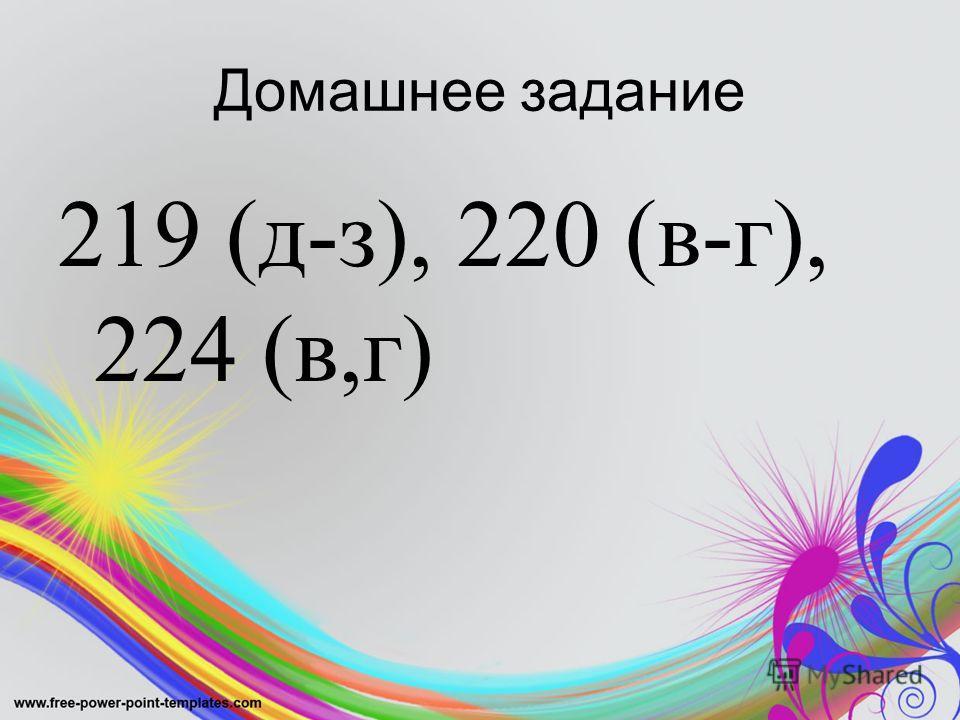 Домашнее задание 219 (д-з), 220 (в-г), 224 (в,г)