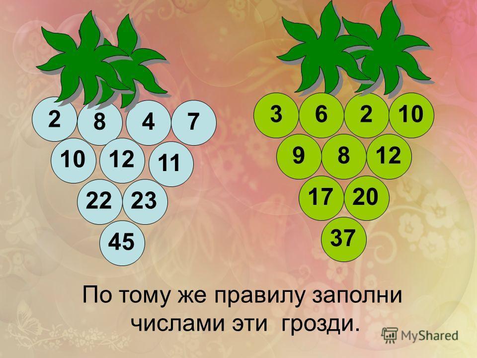По тому же правилу заполни числами эти грозди. 98 1720 37 12 2 84 10 7 12 11 2223 45 36210