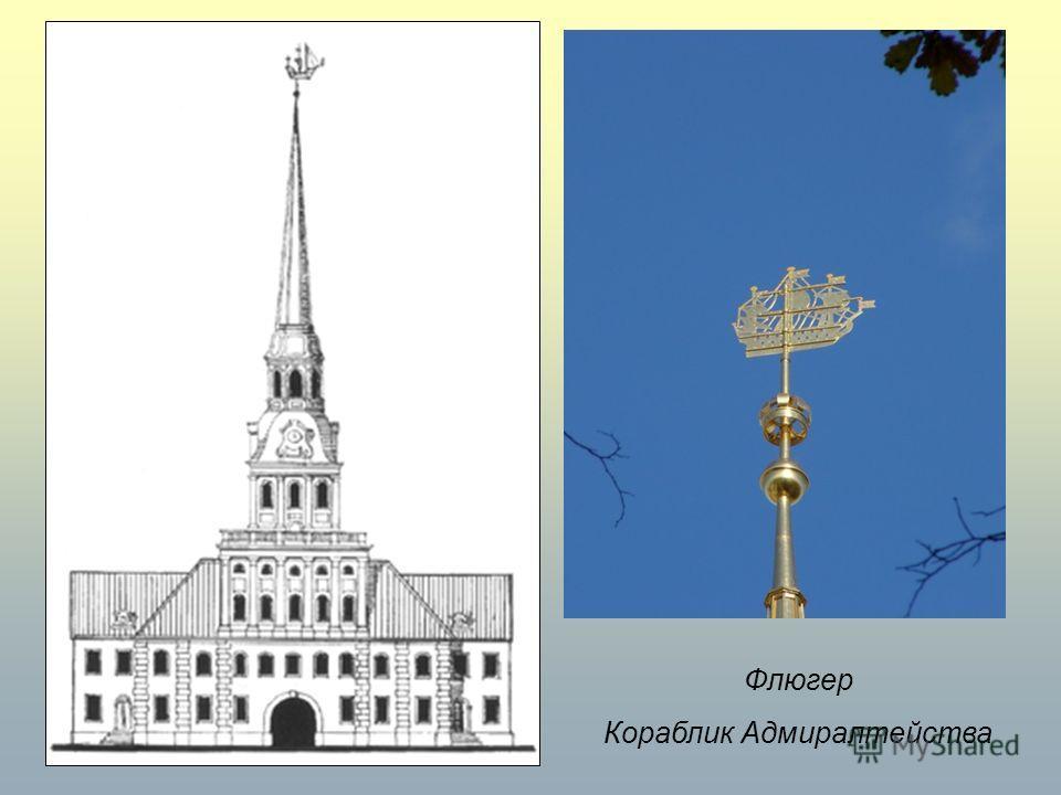 Адмиралтейская башня архитектора Ивана Кузьмича Коробова Флюгер Кораблик Адмиралтейства