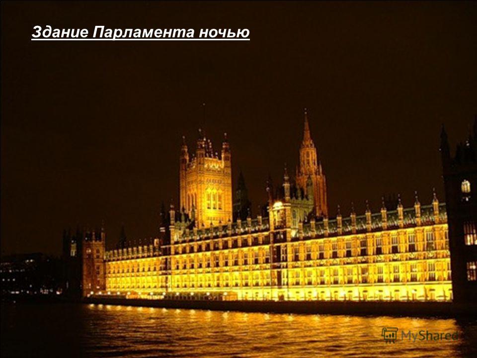 Здание Парламента и Биг Бен