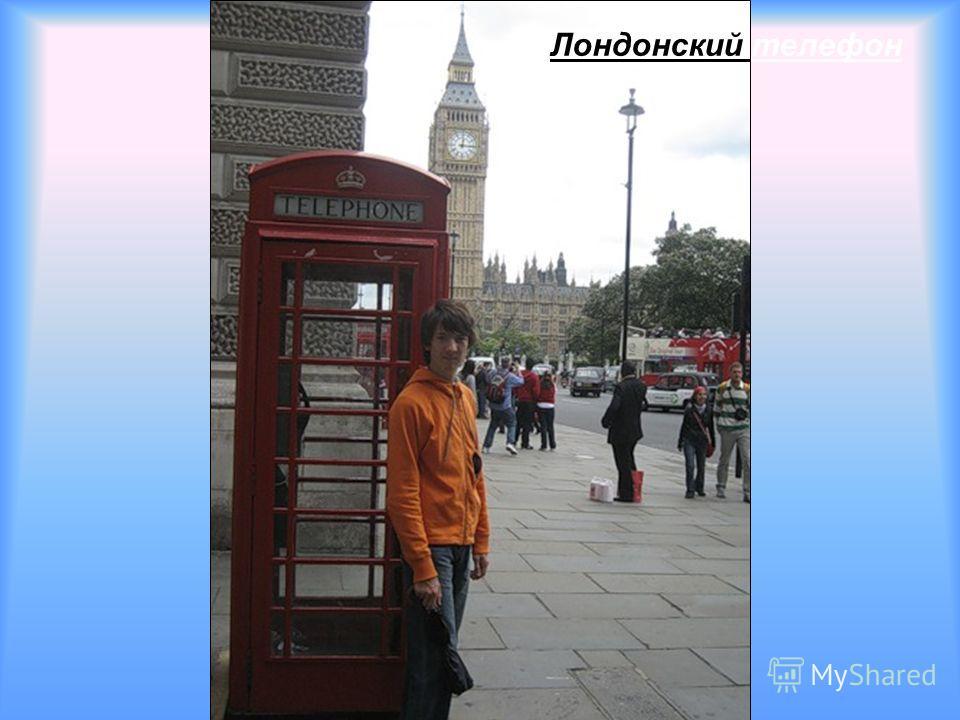 Лондонский паб