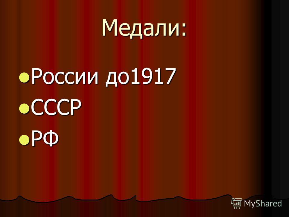 Медали: России до1917 России до1917 СССР СССР РФ РФ