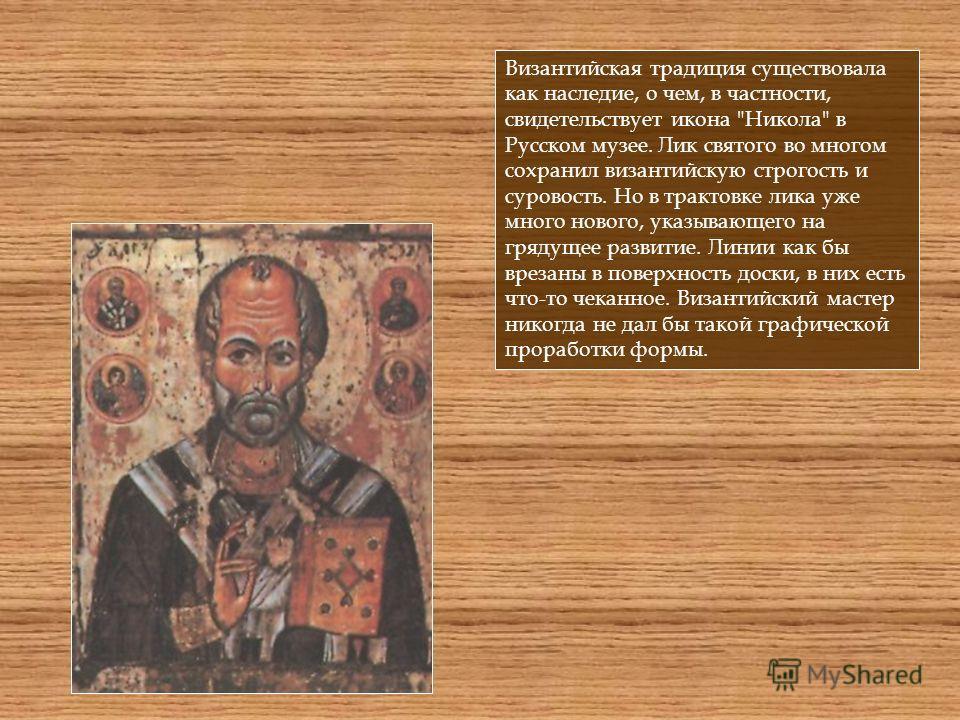 Византийская традиция существовала как наследие, о чем, в частности, свидетельствует икона
