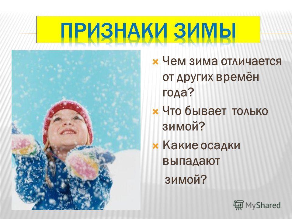 Чем зима отличается от других времён года? Что бывает только зимой? Какие осадки выпадают зимой?