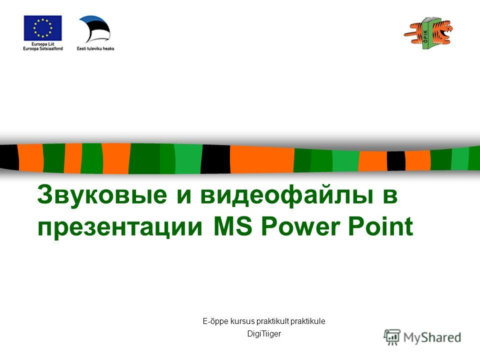 E-õppe kursus praktikult praktikule DigiTiiger Звуковые и видеофайлы в презентации MS Power Point
