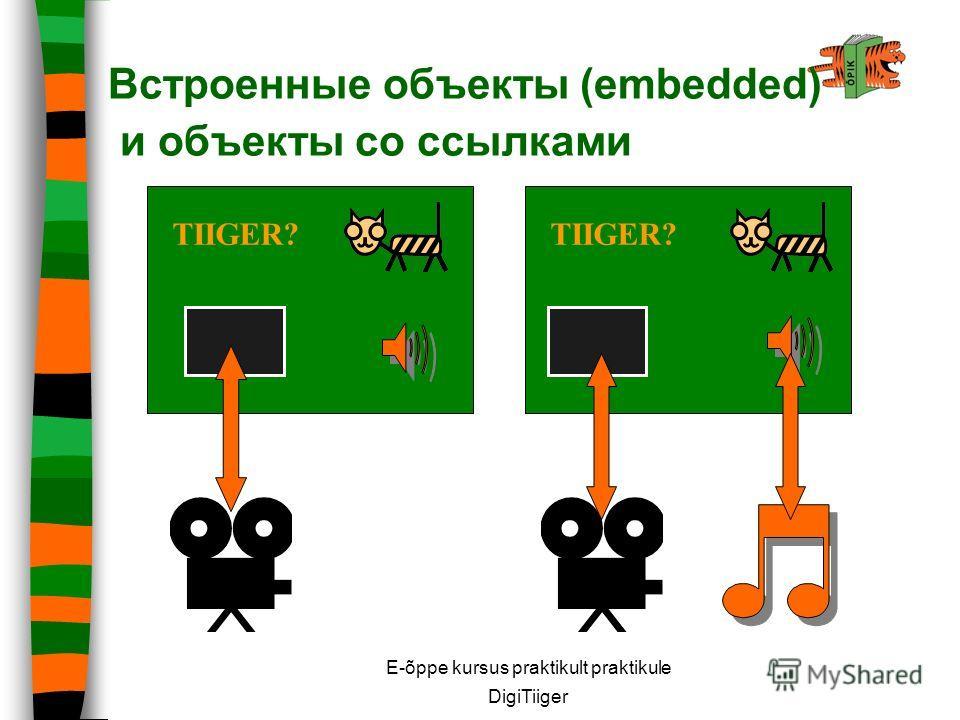 E-õppe kursus praktikult praktikule DigiTiiger Встроенные объекты (embedded) и объекты со ссылками TIIGER?
