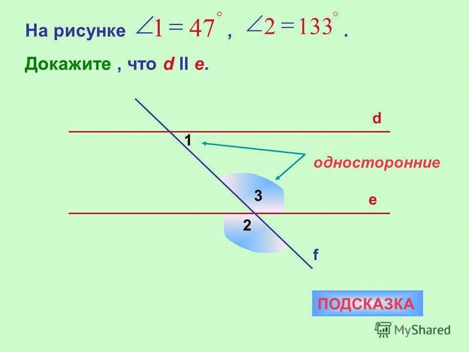 3 На рисунке,. Докажите, что d ll e. 471 1332 d e f 1 2 ПОДСКАЗКА односторонние