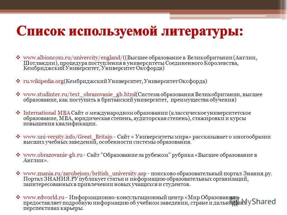 www.albioncom.ru/univercity/england/((Высшее образование в Великобритании (Англии, Шотландии), процедура поступления в университеты Соединенного Королевства, Кембриджский Университет, Университет Оксфорда) ru.wikipedia.org(Кембриджский Университет, У
