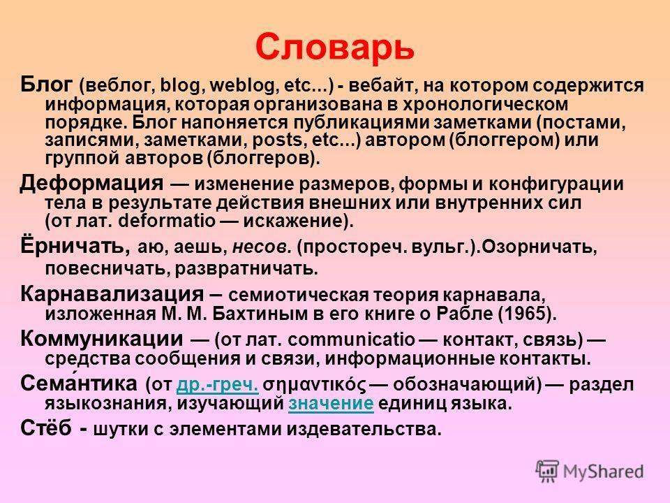 Блог (веблог, blog, weblog, etc...) - вебайт, на котором содержится информация, которая организована в хронологическом порядке. Блог напоняется публикациями заметками (постами, записями, заметками, posts, etc...) автором (блоггером) или группой автор