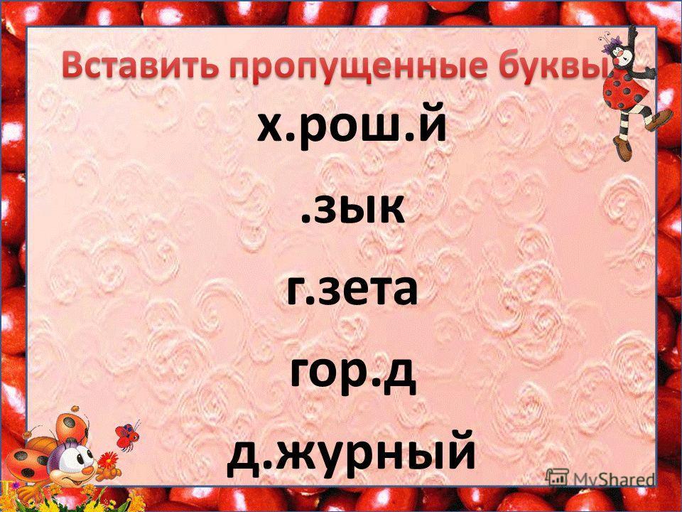 х.рош.й.зык г.зета гор.д д.журный