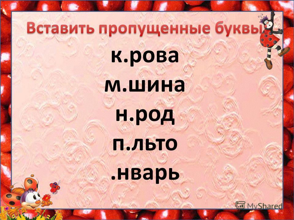 к.рова м.шина н.род п.льто.нварь