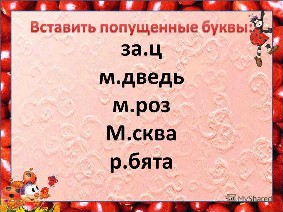 за.ц м.дведь м.роз М.сква р.бята