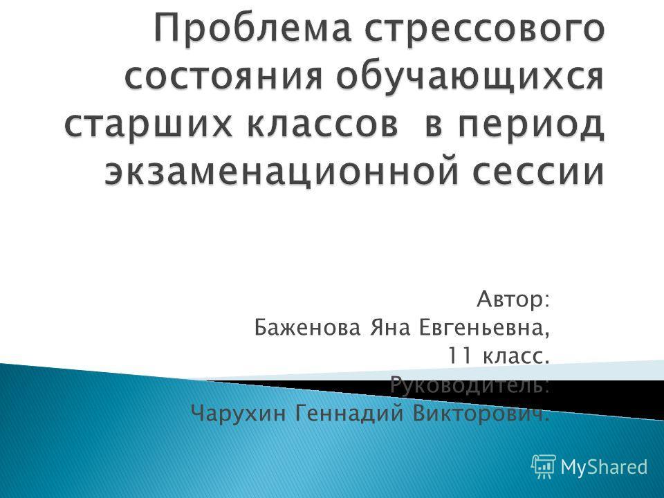 Автор: Баженова Яна Евгеньевна, 11 класс. Руководитель: Чарухин Геннадий Викторович.