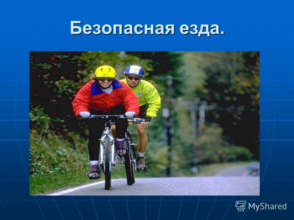 Безопасная езда.