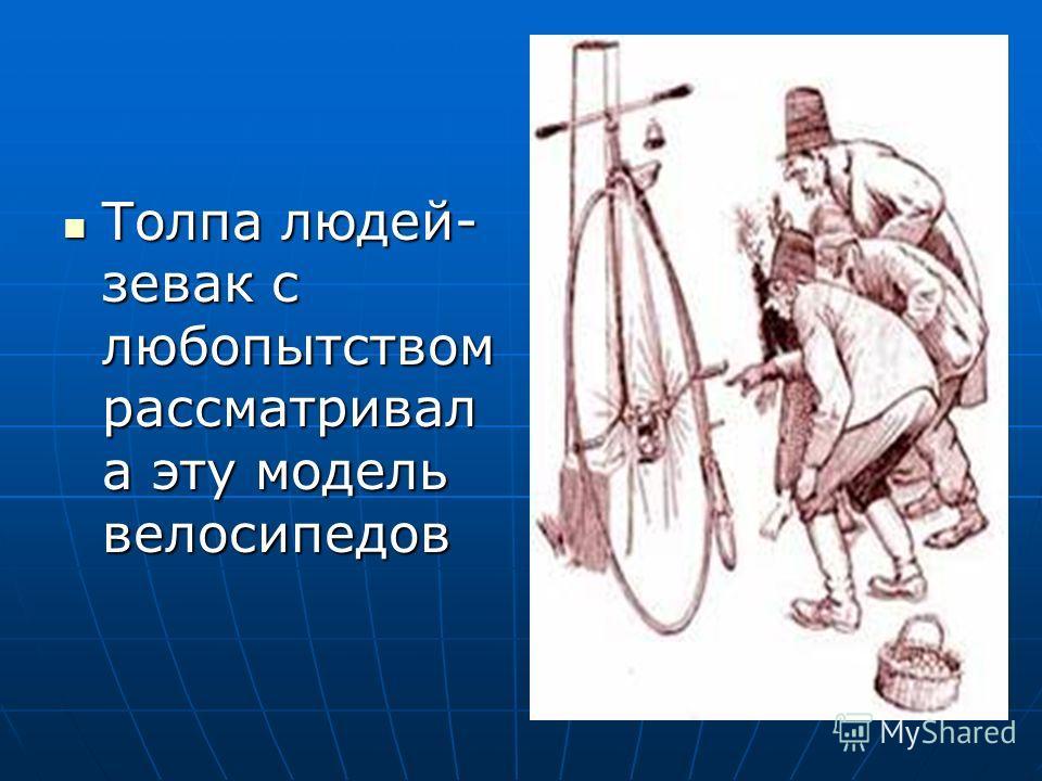 Толпа людей- зевак с любопытством рассматривал а эту модель велосипедов Толпа людей- зевак с любопытством рассматривал а эту модель велосипедов