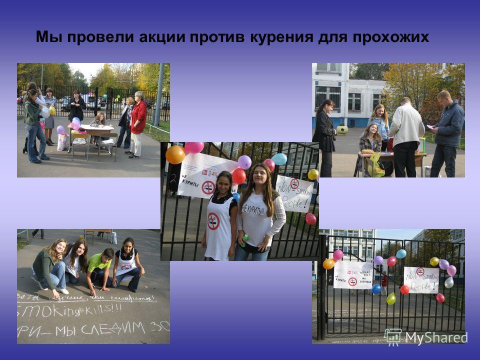 Мы провели акции против курения для прохожих