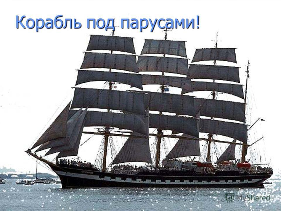 Корабль под парусами!