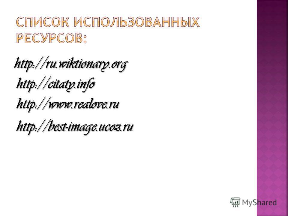 http://ru.wiktionary.org http://citaty.info http://www.realove.ru http://best-image.ucoz.ru