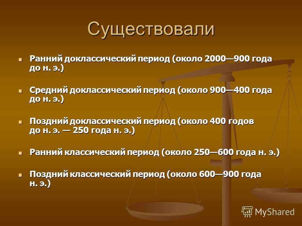 Существовали Ранний доклассический период (около 2000900 года до н. э.) Ранний доклассический период (около 2000900 года до н. э.) Средний доклассический период (около 900400 года до н. э.) Средний доклассический период (около 900400 года до н. э.) П