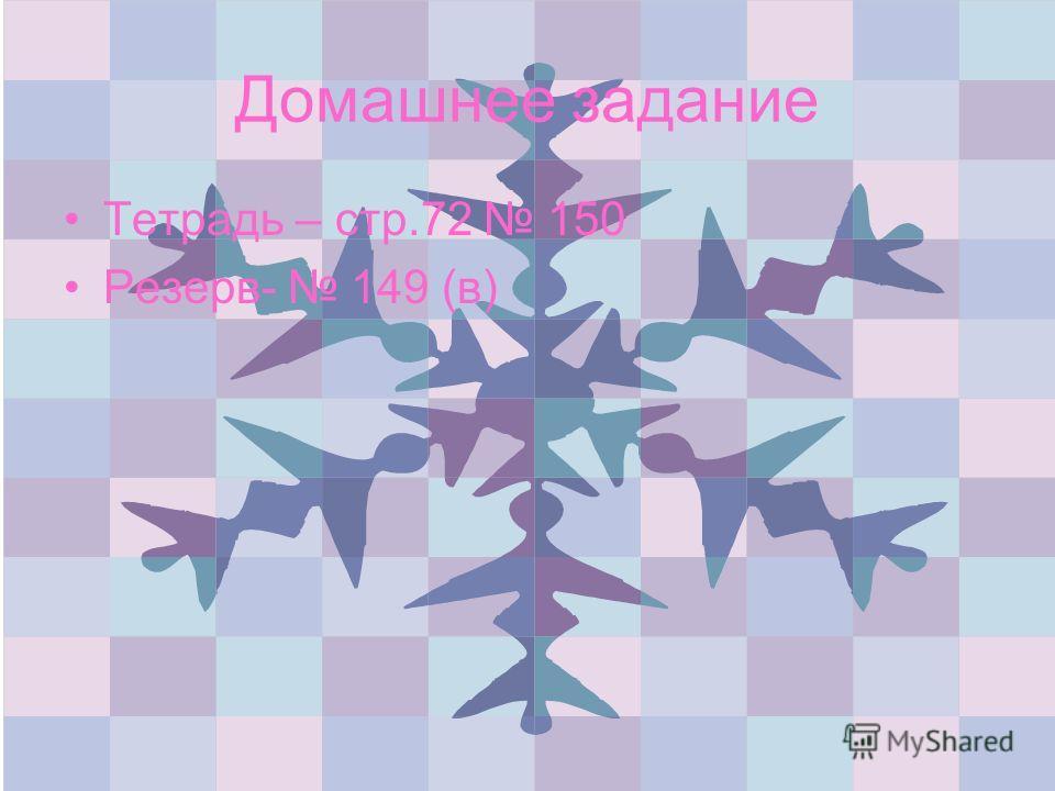Домашнее задание Тетрадь – стр.72 150 Резерв- 149 (в)
