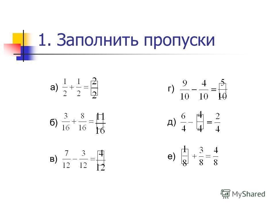 1. Заполнить пропуски а) б) в) г) д) е)