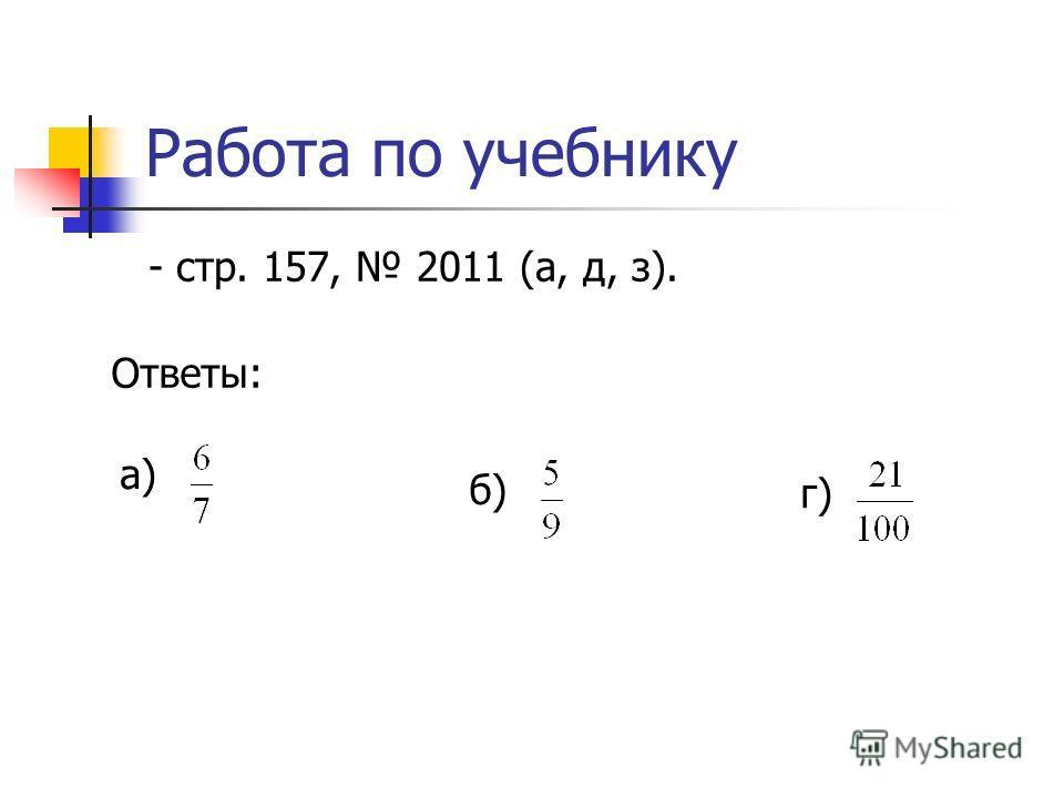 Работа по учебнику - стр. 157, 2011 (а, д, з). а) б) г) Ответы: