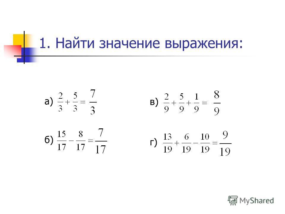 1. Найти значение выражения: а) б) в) г)